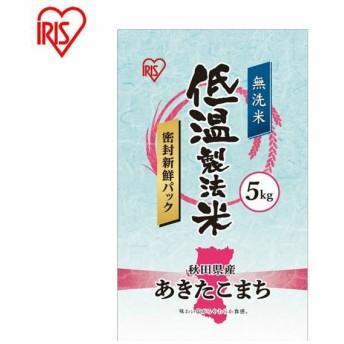 低温製法米 無洗米 秋田県産あきたこまち 5kg アイリスオーヤマ