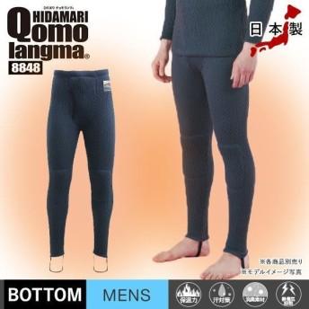 (ひだまり)チョモランマ あったかインナー メンズ 前開きタイツ ズボン ボトム [Qomolangma 8848 紳士用 スポーツインナー 大きいサイズ LLまで ]
