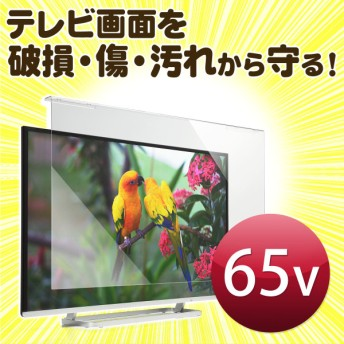 液晶テレビ 保護パネル 65インチ対応 アクリル製 カバー ガード テレビフィルター(即納)