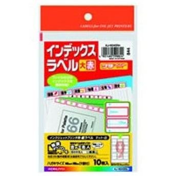 コクヨ/紙ラベル インデックスラベル(大)赤 9面 10枚/KJ-6045R