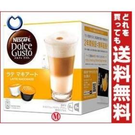 送料無料 ネスレ日本 ネスカフェ ドルチェ グスト 専用カプセル ラテ マキアート 16個(8杯分)×3箱入