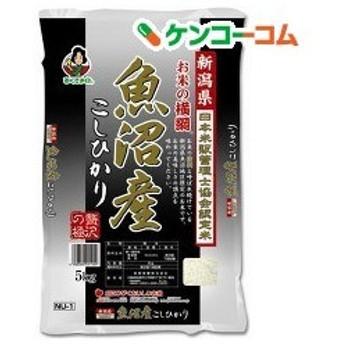 平成30年度産 おくさま印 新潟県産魚沼こしひかり ( 5kg )/ おくさま印