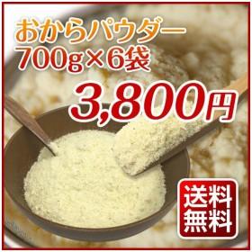 おからパウダー 700g×6袋 乾燥おから 国産(国内加工)