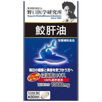 野口医学研究所 鮫肝油 90カプセル「健康食品」