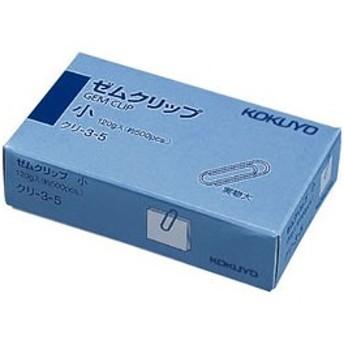 コクヨ/ゼムクリップ 小 120g/クリ-3-5
