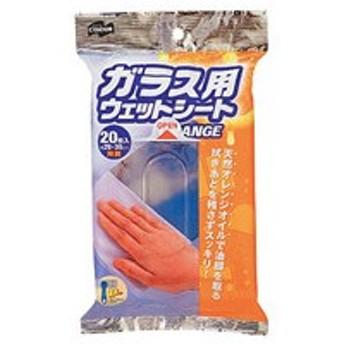 山崎産業/ガラス用ウェットシート ORANGE 20枚入/420292