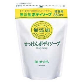 ミヨシ石鹸 無添加 ボディソープ 白いせっけん つめかえ用 (350mL) 詰め替え用 せっけんボディソープ