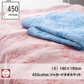西川リビング made in Japan 2030-01839 (S)140×190cm 450cotton ジャカードタオルケット JQ-18