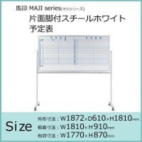 馬印 MAJI series(マジシリーズ)片面脚付 スチールホワイト 予定表 W1872×D610×H1810mm MV36TYN