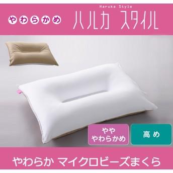 ハルカスタイル 枕 やわらか マイクロビーズまくら 抗菌防臭 手洗い可 まくら ピロー ウォッシャブル HST-P306