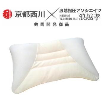 枕 健康枕 西川 京都西川×波越指圧アソシエイツ 頚椎・首をやさしく支える健康枕 BASIC MODEL