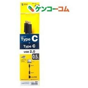 サンワサプライ USB2.0TypeCケーブル KU-CC05 ( 1本入 )/ サンワサプライ