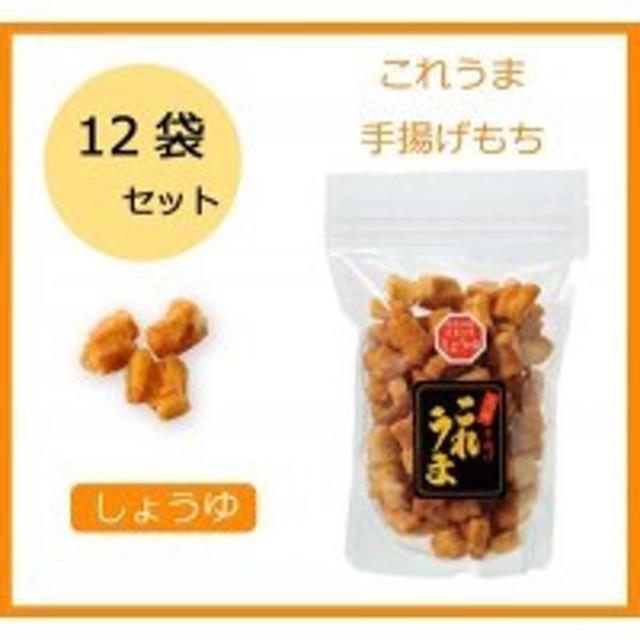 七越製菓 揚げもち これうま しょうゆ味 145g×12袋 70525