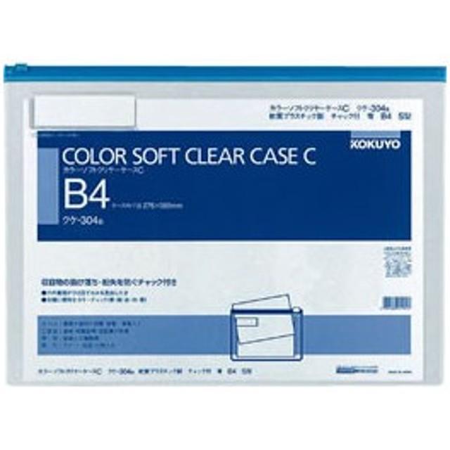 コクヨ/カラーソフトクリヤーケースC〈マチなし〉 B4 青/クケ-304B
