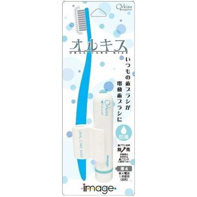 オルキス 電動歯ブラシ/アイスブルー