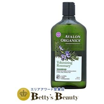 アバロンオーガニクス シャンプーVR ローズマリー 325ml (シャンプー) Avalon Organics
