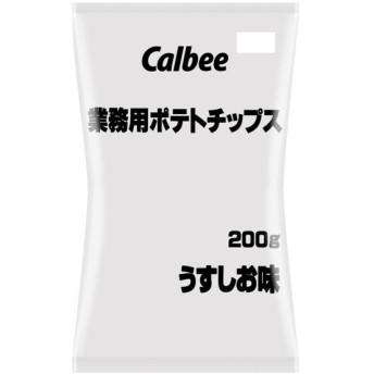■カルビー 業務用ポテトチップス うす塩 200g
