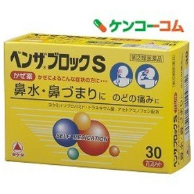 (第(2)類医薬品)ベンザブロックS ( 30錠 )/ ベンザ