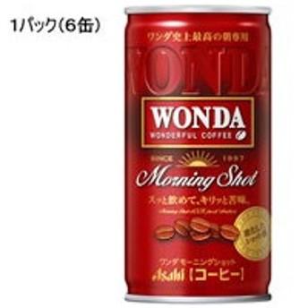 アサヒ飲料/ワンダ・モーニングショット缶 185g(6本パック)