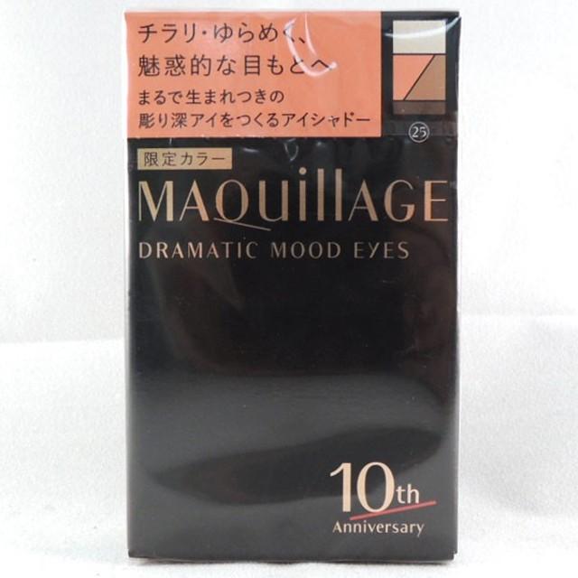 資生堂 マキアージュ ドラマティックムードアイズ 25 (限定色) 3g