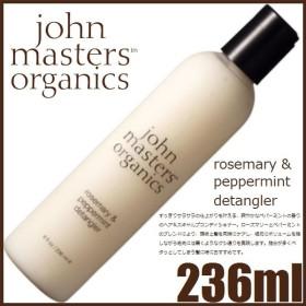 × 宅配便 ジョンマスターオーガニック ローズマリー&ペパーミント デタングラー 236ml