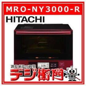 日立 過熱水蒸気 オーブンレンジ ヘルシーシェフ MRO-NY3000-R パールレッド