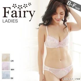 ブラジャー フェアリー Fairy ミニブーケブラショーツセット プチプラ 可愛い 大きいサイズ [ 大きいサイズ アンダー80まで ]