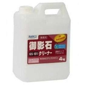 ビアンコジャパン(BIANCO JAPAN) 御影石クリーナー ポリ容器 4kg GS-101