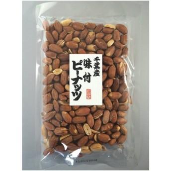 ■千葉県産味付落花生 170g