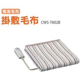 広電 掛敷毛布 CWS-T802B