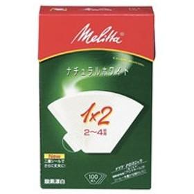 メリタ/ペーパーフィルター ナチュラルホワイト/1x2G 100枚入