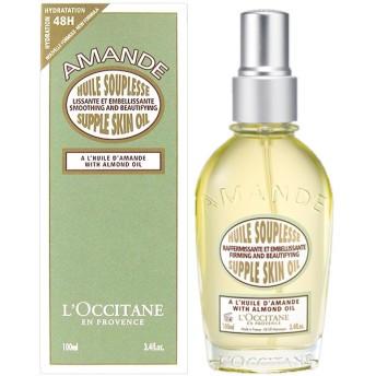 ロクシタン L'OCCITANE アーモンド サプルスキンオイル 100ml Almond Supple Skin Oil 【香水 フレグランス】