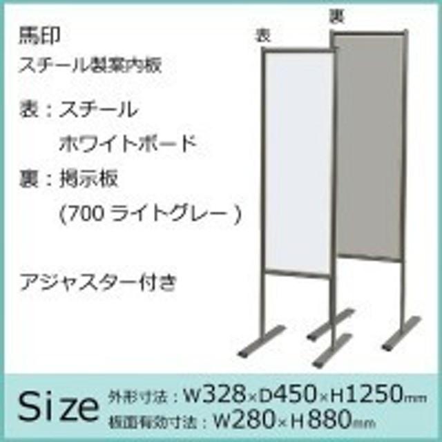 馬印 スチール製案内板 スチールホワイトボード/掲示板(700ライトグレー) アジャスター付 W328×D450×H1250 YVK300
