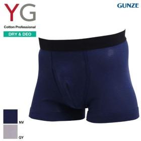 10%OFF【メール便(20)】 (グンゼ)GUNZE (ワイジー)YG DRY&DEO  さわやかにここちよい シンプルボクサーブリーフ