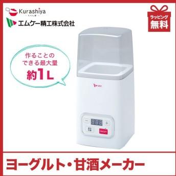 ヨーグルトメーカー YA-100W 自家製 甘酒 発酵食品 米麹 エムケー精工