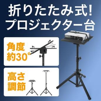 プロジェクター台 プロジェクタースタンド 三脚式(即納)