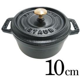 staub(ストウブ) ピコ・ココット ラウンド ブラック 10cm