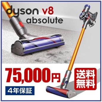 ダイソン 掃除機 コードレス スティック Dyson V8 absolute アブソリュート 4年保証