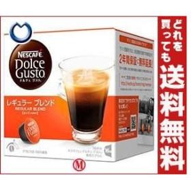 【送料無料】ネスレ日本 ネスカフェ ドルチェ グスト 専用カプセル レギュラーブレンド 16個(16杯分)×3箱入