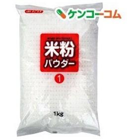 みたけ 米粉パウダー ( 1kg )/ みたけ