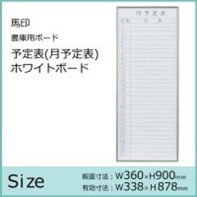 馬印 書庫用ボード 予定表(月予定表)ホワイトボード W360×H900 FB937M