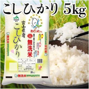 無洗米あらったくん 富山県コシヒカリ 5kg