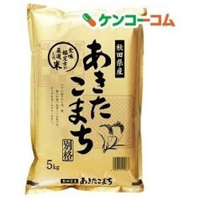 秋田県産あきたこまち 別格 ( 5kg )