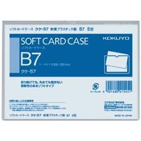 コクヨ/ソフトカードケース(軟質) 塩化ビニル B7/クケ-57