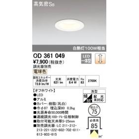 オーデリック ODELIC OD361049 LEDダウンライト