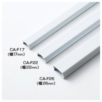 アウトレット ケーブルモール 配線カバー Fシリーズ 26mm幅 ホワイト アウトレット わけあり 訳ありCA-F26