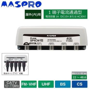 マスプロ電工 4K8K放送対応 4分配器 SP4CW