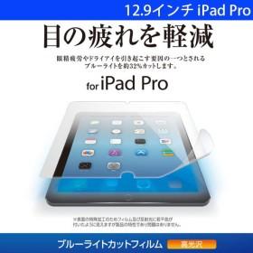 iPad Pro 12.9 保護フィルム エレコム ELECOM 12.9インチ iPad Pro 1 / 2世代 ブルーライトカットフィルム高光沢 TB-A15LFLBLG ネコポス不可