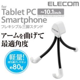 エレコム タブレット スタンド タブレットPC スマートフォン用 フレキシブルスタンド ホワイト┃TB-DS007WH