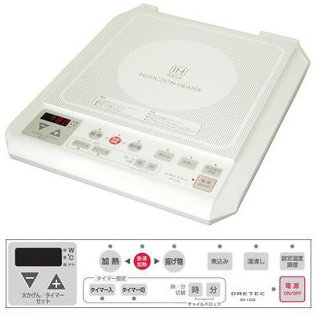 ドリテック IH電磁調理器 DI-103WT